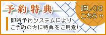 志賀高原 ホテル白樺荘 即時予約システムよりご予約の方に特典をご用意!