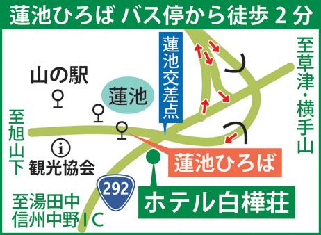 志賀高原 ホテル白樺荘は蓮池バス停すぐ横です