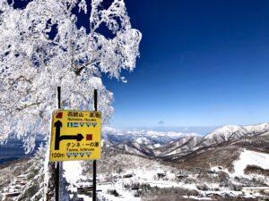 高天ヶ原スキー場