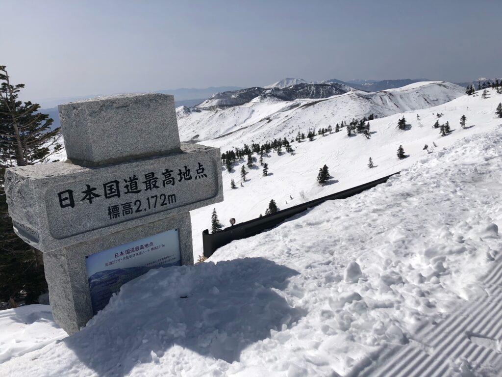 冬期/国道最高地点